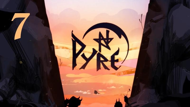 Прохождение Pyre 7 Сэр Гилман