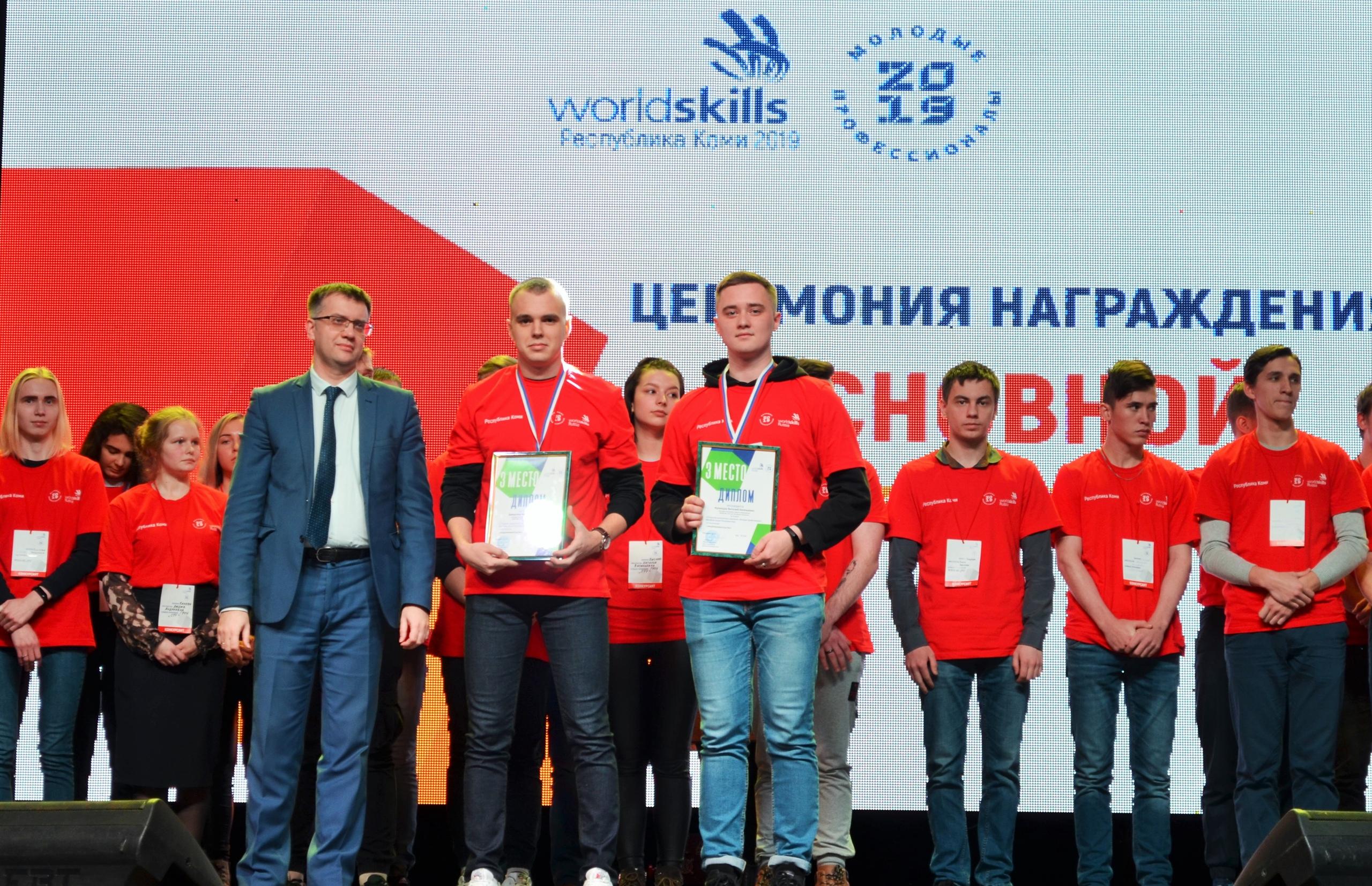 Бронзовая медаль регионального чемпионата WorldSkills по предпринимательству
