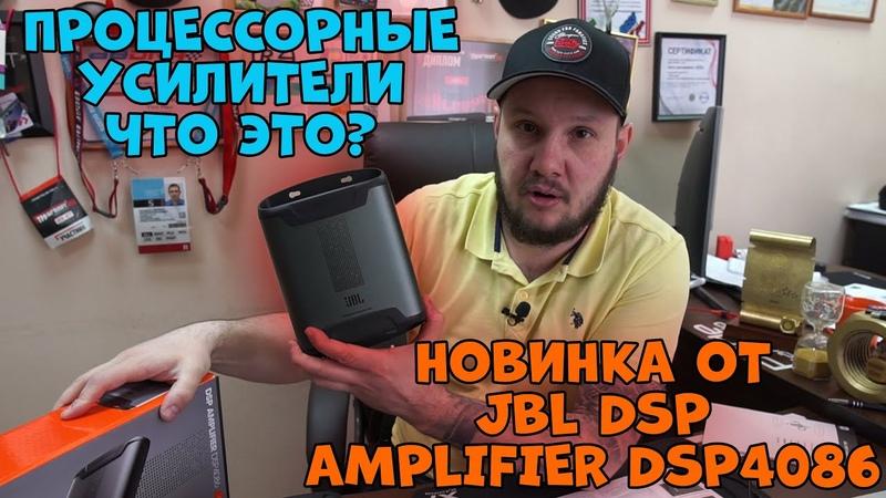 Процессорные усилители что это Новинка от JBL DSP Amplifier DSP4086.