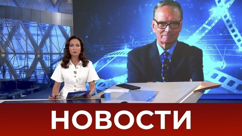 Выпуск новостей в 1200 от 06.07.2020