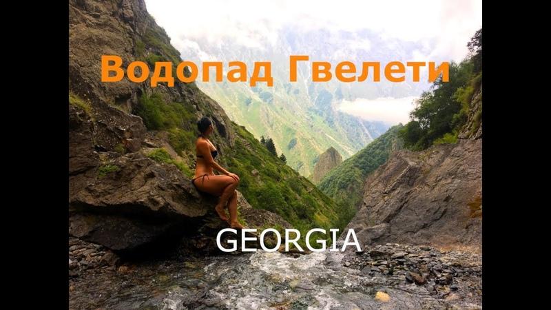 Gveleti waterfall Georgia