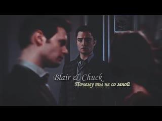 Blair Chuck