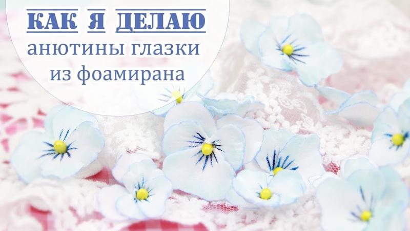 ЗАКУЛИСЬЕ 28 2 как я делаю анютины глазки из фоамирана Pansy flower foamiran