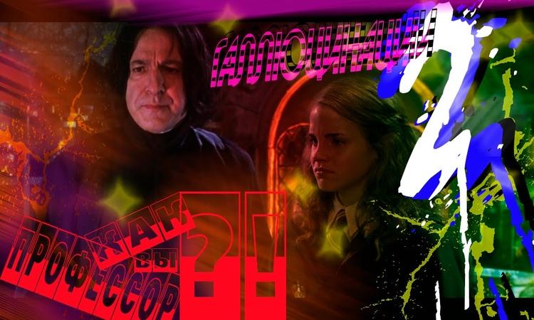 Snape Hermione Северус Снейп и Гермиона Грейнджер Как Вы профессор Часть II Snager
