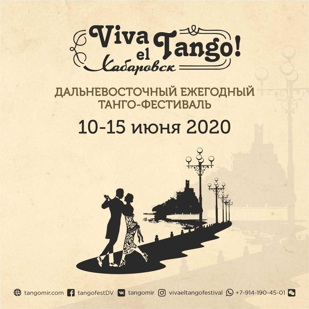 Афиша Хабаровск VivaElTango!Festival2020