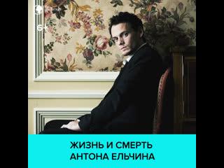 Вышел документальный фильм о голливудском актёре антоне ельчине — москва 24