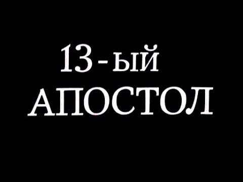Տասներեքերորդ առաքյալը Тринадцатый апостол