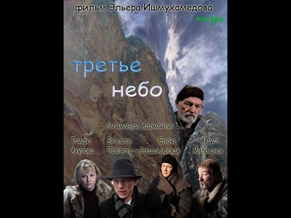 Третье небо реж Эльёр Ишмухамедов 2007