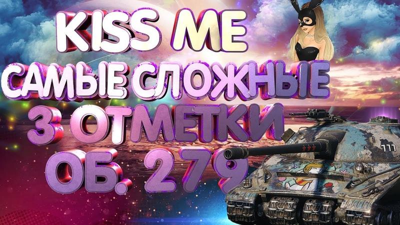 Kiss_me / Об. 279 / Сложный путь к 3 отметкам (85%)