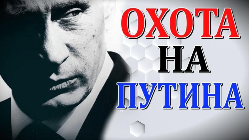 Охота на Путина Как хотели сбить самолет Путина