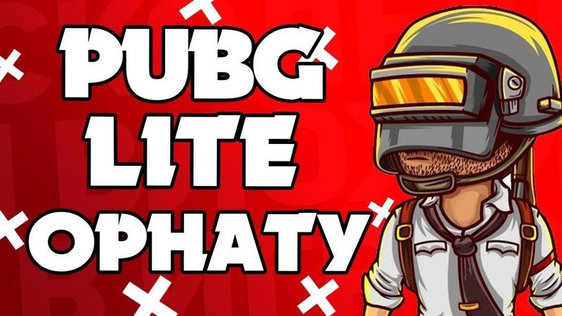 Тегін Steam PUBG қалай орнатады Pubg Lite изи Топ 1