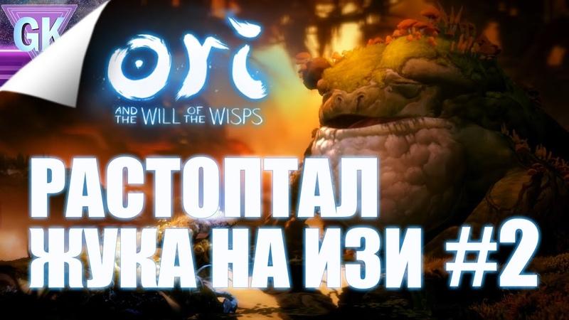 Ori and the Will of the Wisps Прохождение Часть 2 Растоптал Жука На Изи