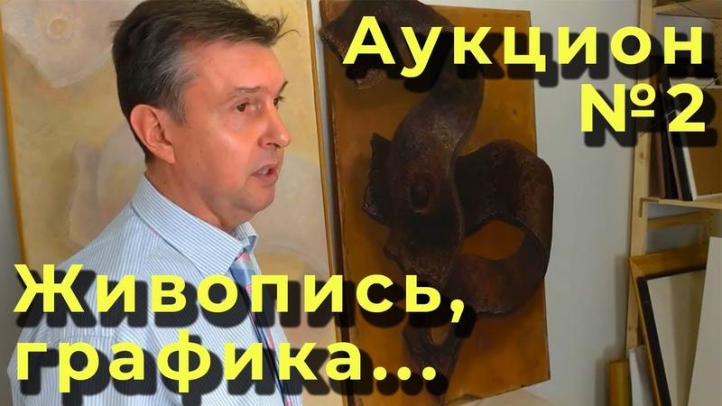 Аукцион №2 Живопись графика
