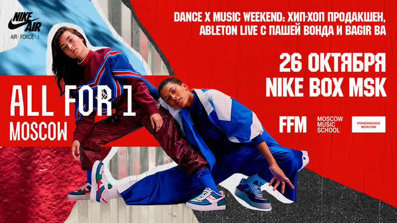 Nike All For 1: Dance x Music Weekend — Лекция от Паша Вонда и Bagir Ba