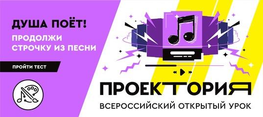 Школьники Курганской области примут участие во Всероссийском открытом уроке  «Сделай громче!»