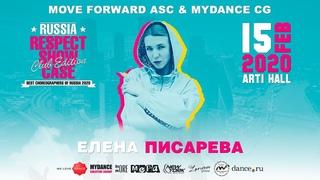 Писарева Лена | RUSSIA RESPECT SHOWCASE 2020 Club edition [FRONT ROW 4K]