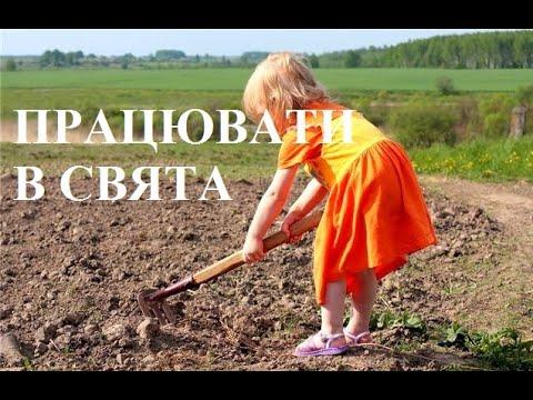 Священник Миколай Каров - Чому не можна працювати в свята