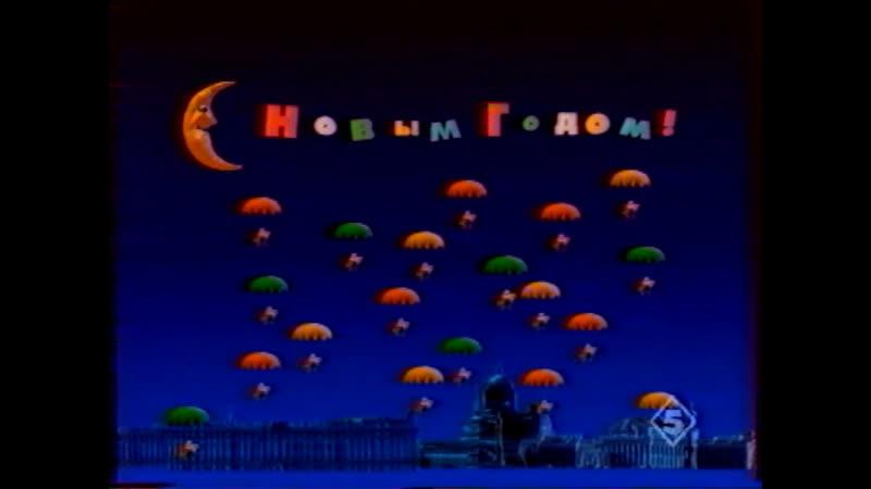 Новогодняя заставка Пятый канал 31 12 1996 1