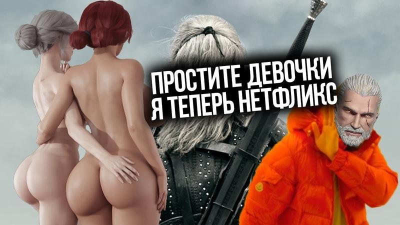 ВЕДЬМАК ТЕПЕРЬ ГЕЙ Сериал Witcher от Netflix, обзор трейлера