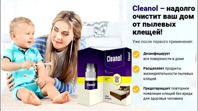 Пылевые клещи как избавиться? Cleanol Home - средство от пылевых клещей! - YouTube