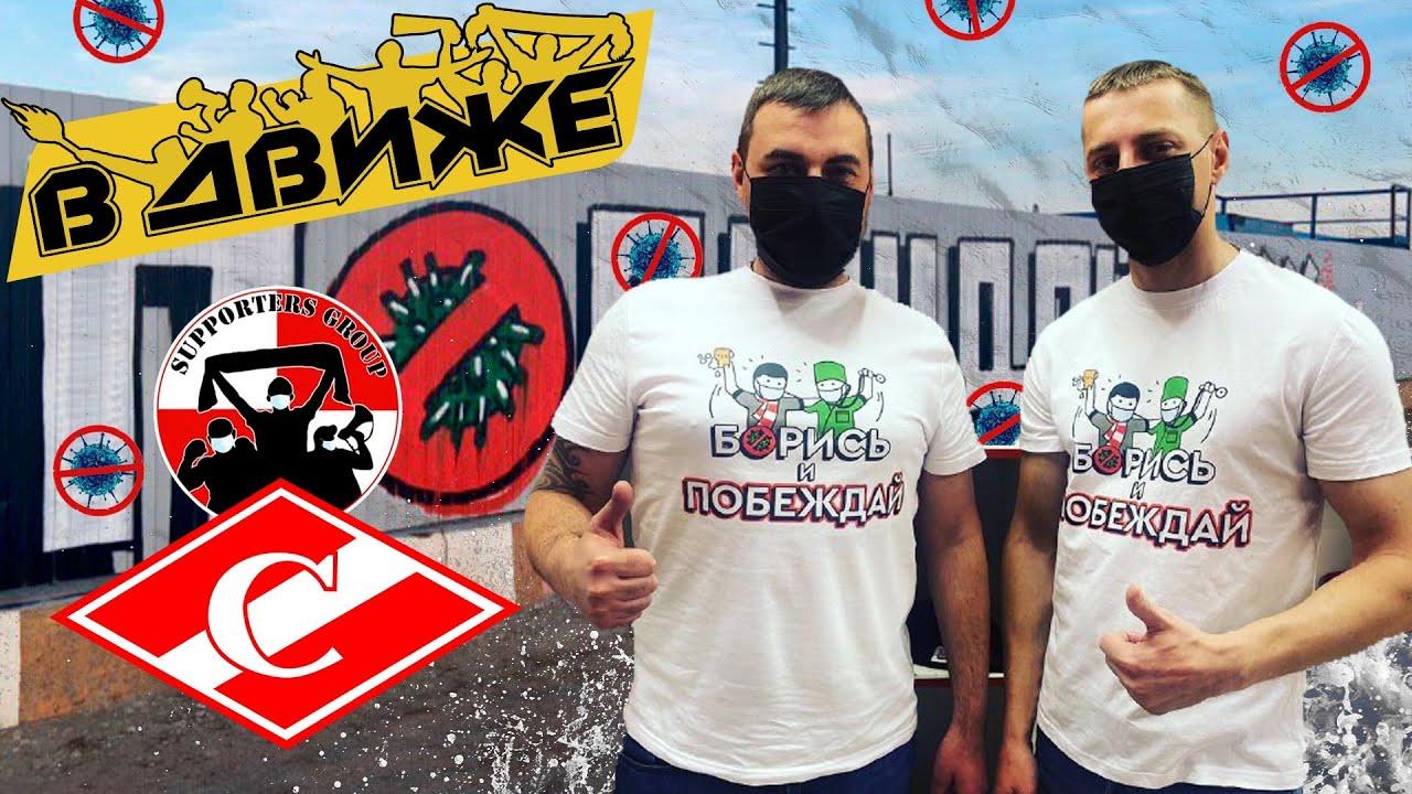 Фанаты против коронавируса. Supporters Group «Спартака» (Видео)