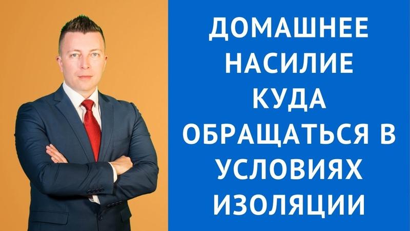 Домашнее насилие куда обращаться и Что делать в условиях самоизоляции Уголовный адвокат Москва