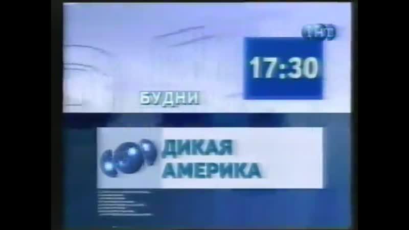 Дикая Америка (ТНТ, 6.01.2002) Анонс