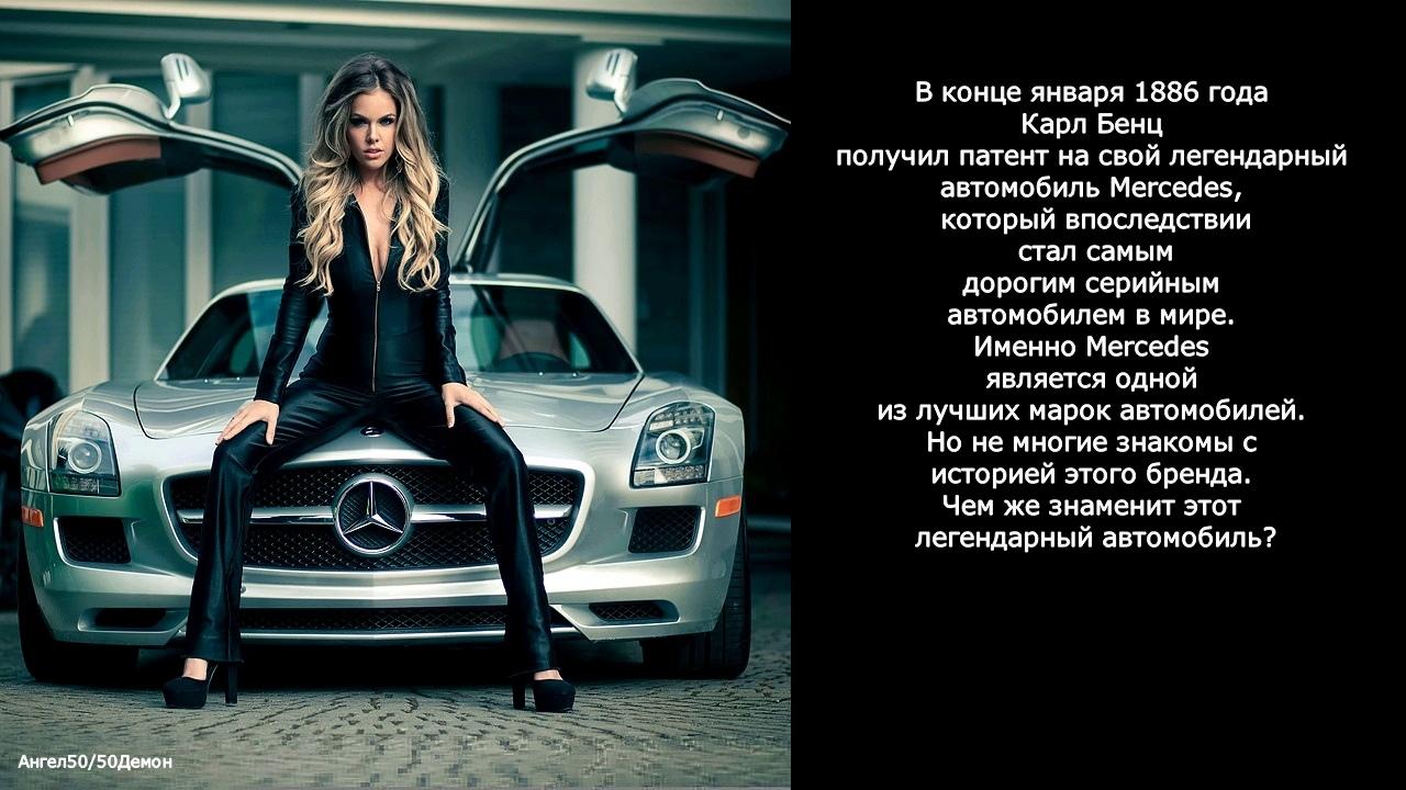 ТОП-11 интересных фактов о Мерседесе. / Интересные факты о автомобилях. ( фото, видео) Abd5Y4O8kMc