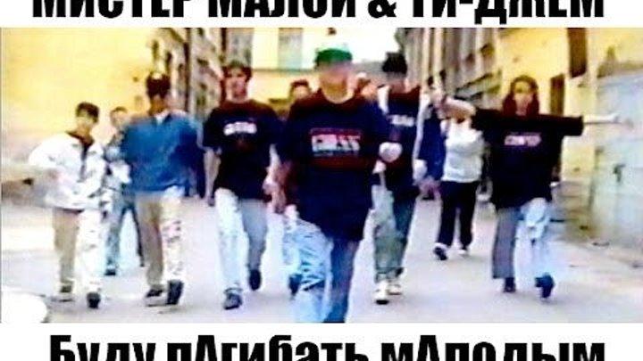 Мистер Малой и Ти Джем Буду пАгибать мАлодым 1993 music video