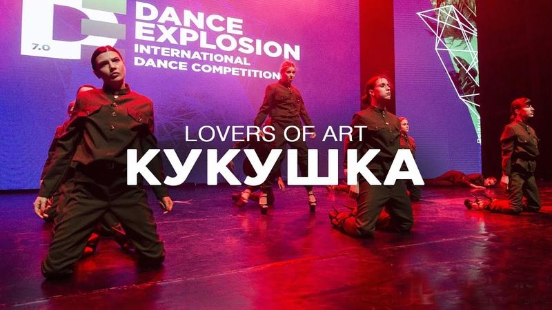 Кукушка Lovers of art Flow dance school Dance Explosion 2020