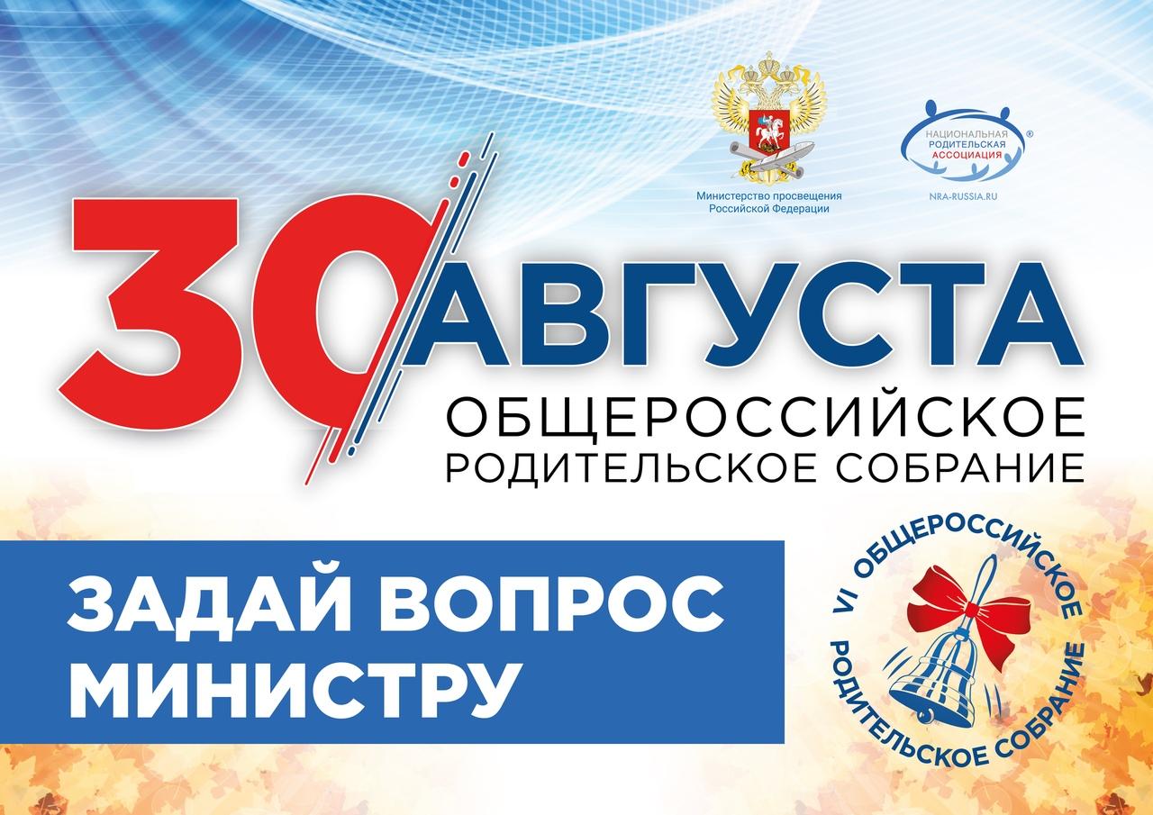Традиционное Общероссийское родительское собрание