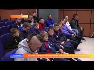 """Встреча представителей ФК """"Мордовия"""" с болельщиками"""