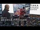 ТАКТИКА РАБОТЫ С ОРУЖИЕМ -1Й УРОВЕНЬ . Денис Ряузов Спецподготовка.Боевые искусства