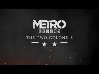 Metro exodus — «два полковника»