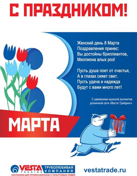 лентини женский день 8 марта поздравления принес вы достойны книги