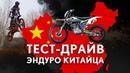 Обзор мотоцикла MOTOLAND XT250 очень жесткий краш-тест.