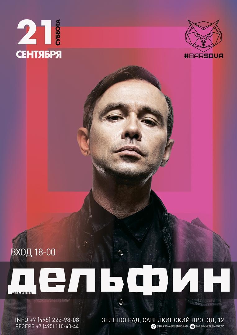 Афиша 21.09 // ДЕЛЬФИН // BARSOVA