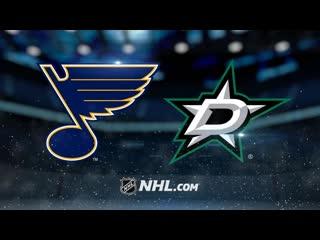 НХЛ | Сент-Луис Блюз - Даллас Старз