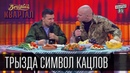 Трызда символ кацлов Захарченко и Губарев отмечают годовщину ДНР ЛНР Вечерний Квартал 16 мая 2015