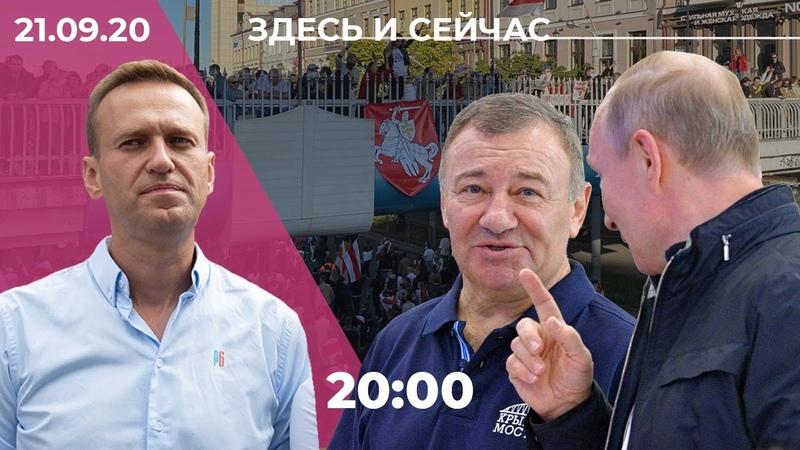 В Беларуси увольняются дипломаты Друзья Путина отмывают деньги МВД проверяет дело Навального