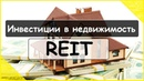 Инвестиции в REIT (недвижимость).Акции недвижимости.Бизнес недвижимость.