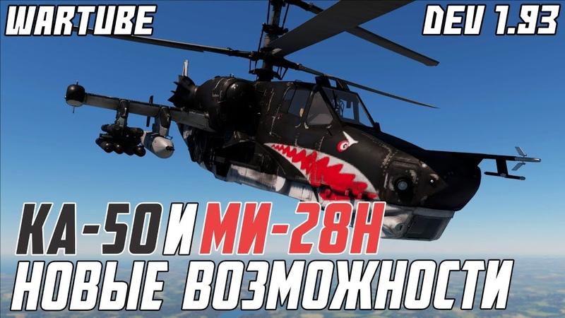 Kа 50 и Ми 28Н НОВИНКИ 1 93 Удивительные ракеты в War Thunder