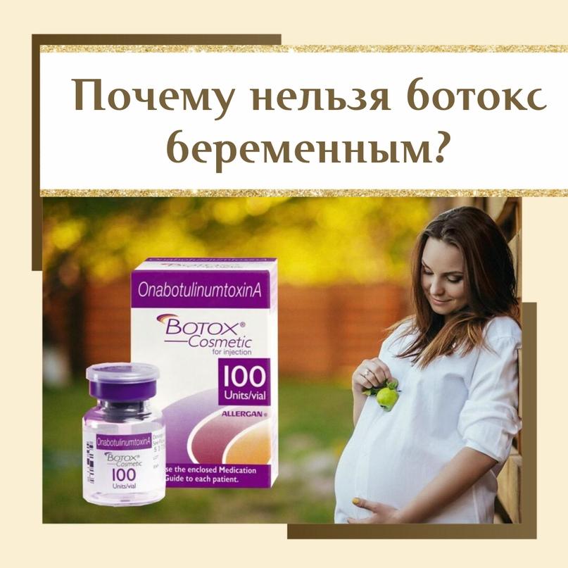 Почему нельзя ботокс беременным?, изображение №1