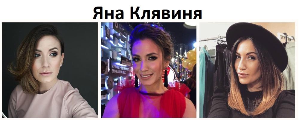 ЯНА КЛЯВИНЯ победительница шоу Ну-ка все вместе 2 сезон фото, видео, инстаграм