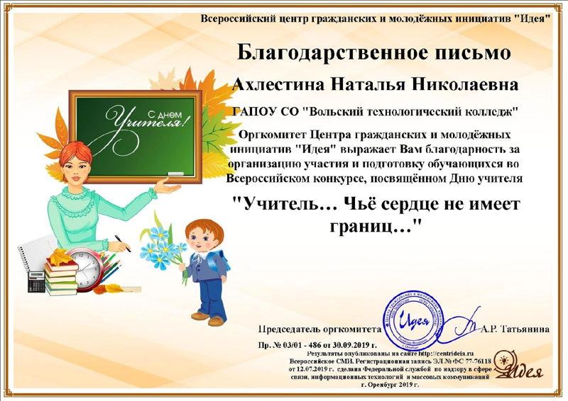 Итоги Всероссийского конкурса ко Дню учителя