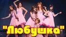 💋 Любушка Голубушка 💋 Этой песне 100 ЛЕТ А до сих пор Заводит 💋 из серии Кореянки перепели 💋