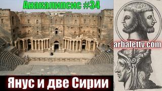 Анакалипсис - Янус и две Сирии - Видео #34