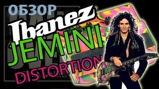 Ibanez Jemini/Перегруз от Steve Vai (Обзор педали от GAIN OVER)