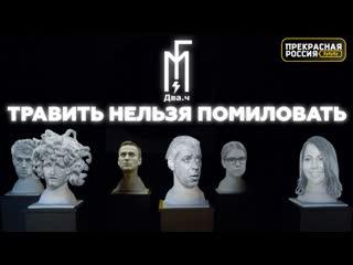 Прекрасная Россия бу-бу-бу: Двач и Мужское государство против Тилля Линдеманна