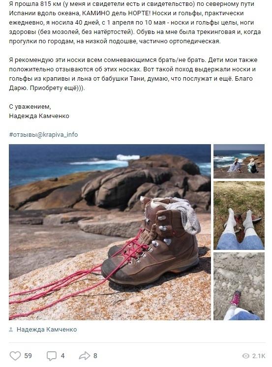 Носки из крапивы и льна. С 0 до 425 клиентов, изображение №34